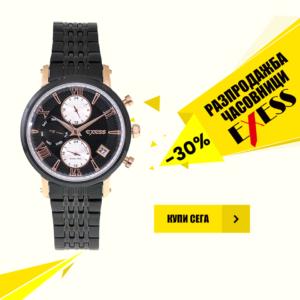 часовници ексес разпродажба