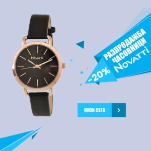 разпродажба на часовници новати
